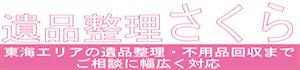 遺品整理さくら,愛知・岐阜・三重対応のロゴ画像