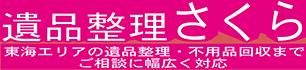遺品整理さくら,愛知・岐阜・三重対応のロゴ