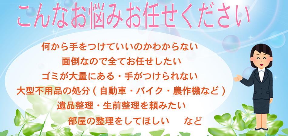愛知・岐阜・三重でのお悩みは遺品整理さくらにお任せください。トップページ画像