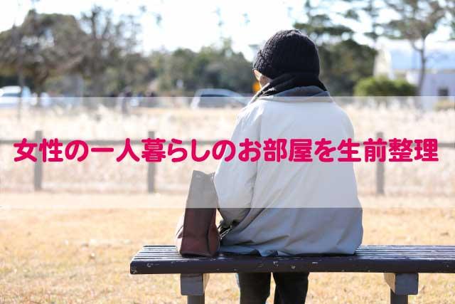 hitorigurashi-seizenseiri