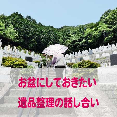 ihinseiri-hanashiai