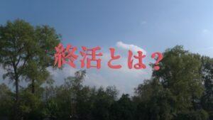 syukatsu-toha